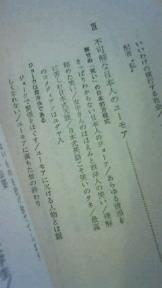 日本人は死んだ